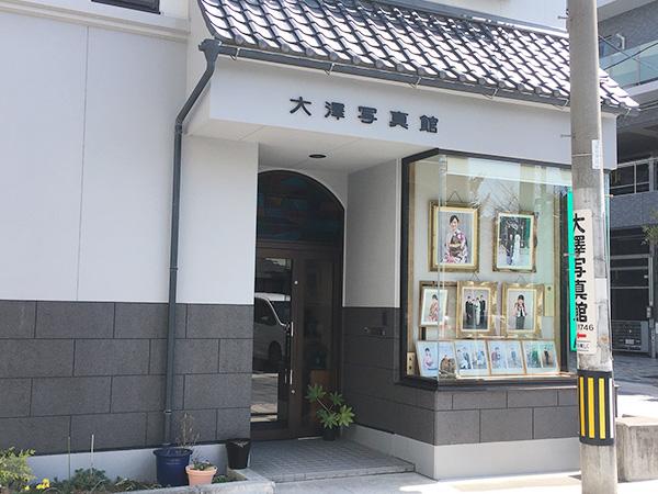 大澤写真館